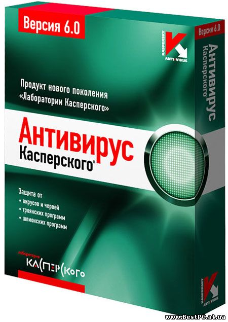 Kaspersky Workstation 6.0 Ключи