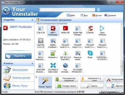 Скачать программу your uninstaller на русском