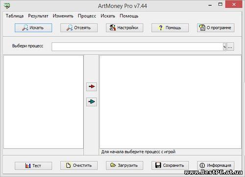 Artmoney С Ключом