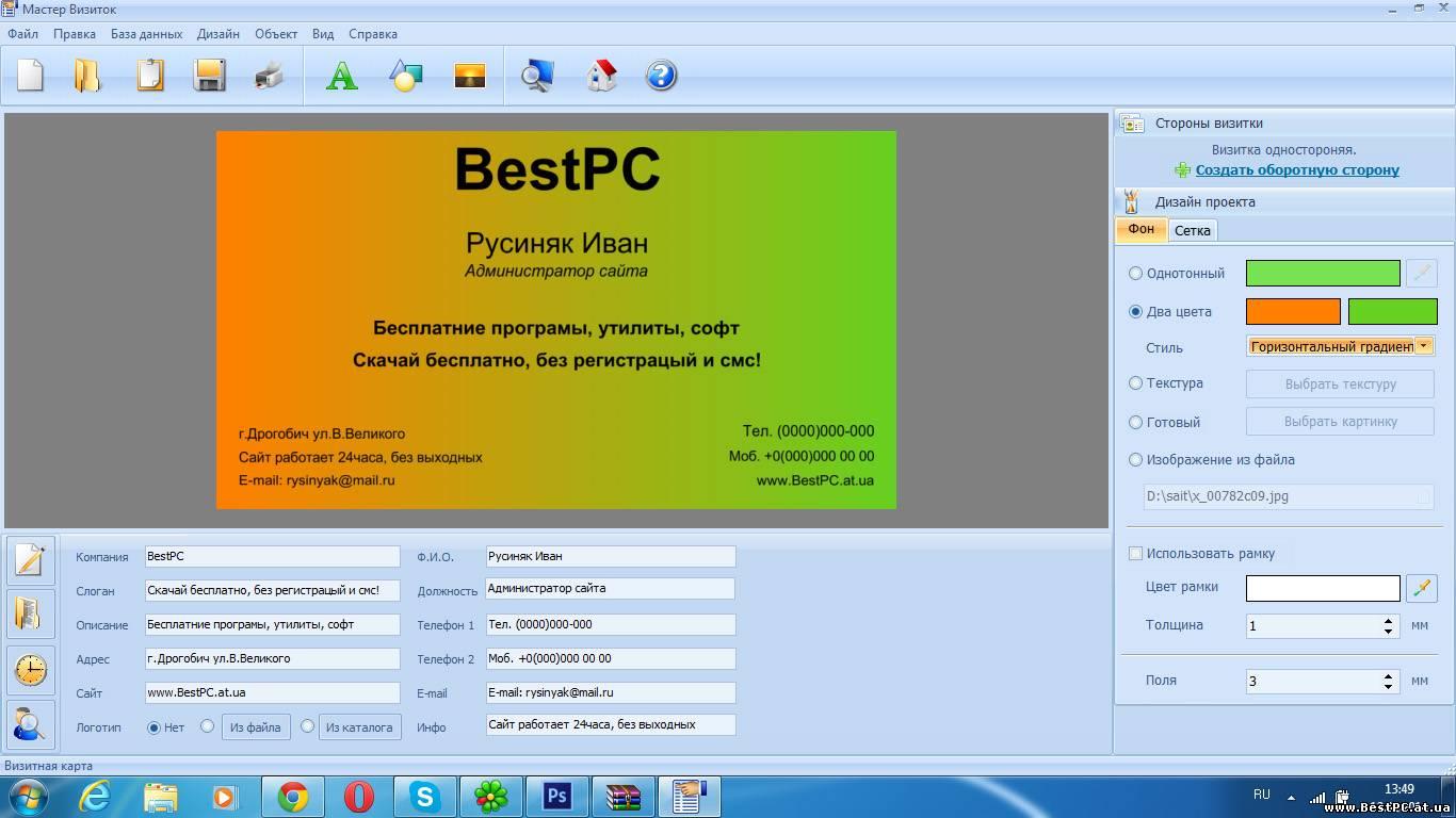 Онлайн редактор визиток (конструктор визиток). Создать 21