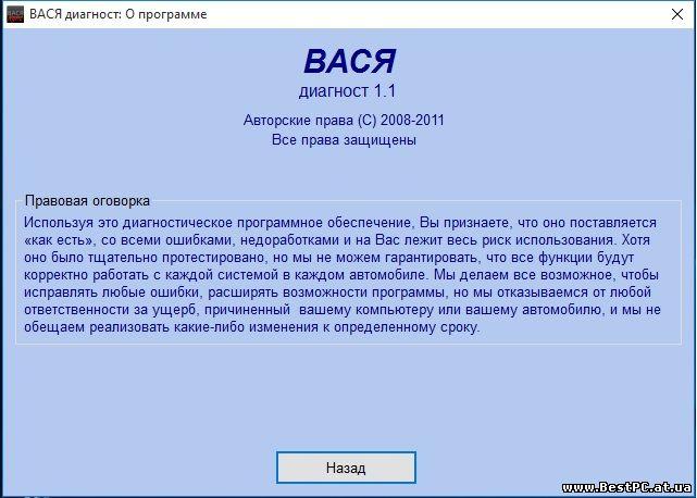скачать программу вася диагност бесплатно на русском торрент