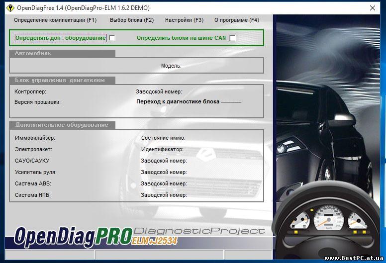 скачать opendiag 1.4 полная версия