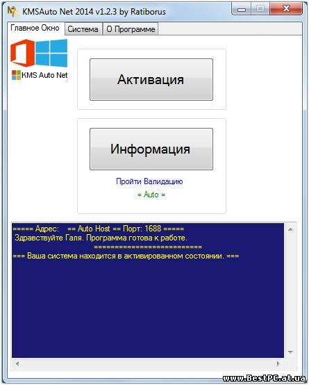 Office windows для microsoft 7 2014 программу