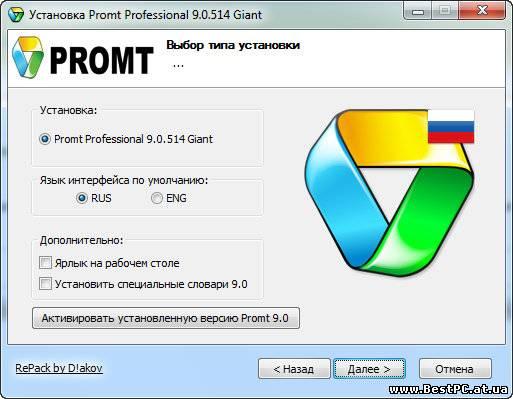 Скачать Promt Professional 9.0.514 Giant + Специальные словари 9.0(2013/ReP
