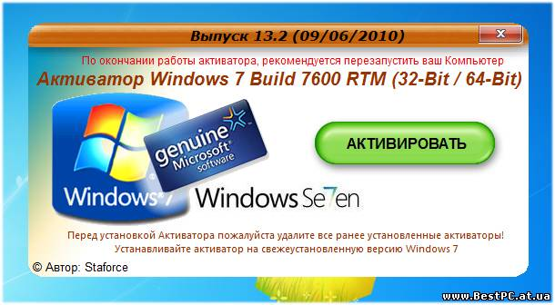Активатор Windows 7 7600_RTM_v10. Дата. Активатор-кряк для Win 7 (32