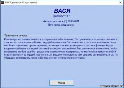 Скачать бесплатно программу для диагностики автомобилей на русском языке