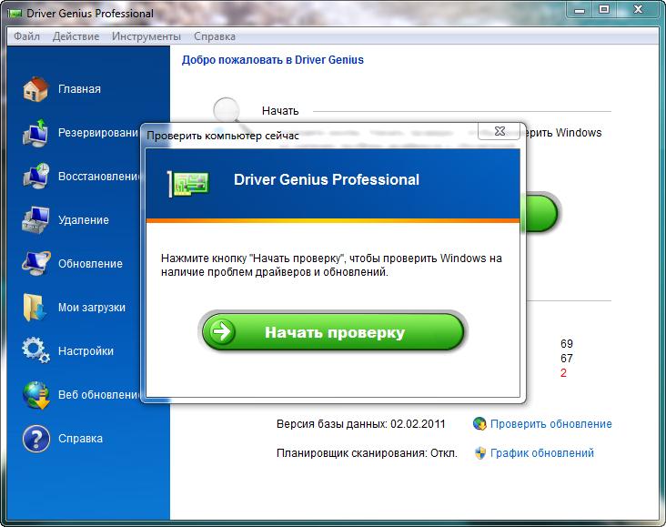 driver genius professional 12 torrent