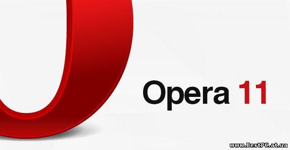 opera последняя версия: