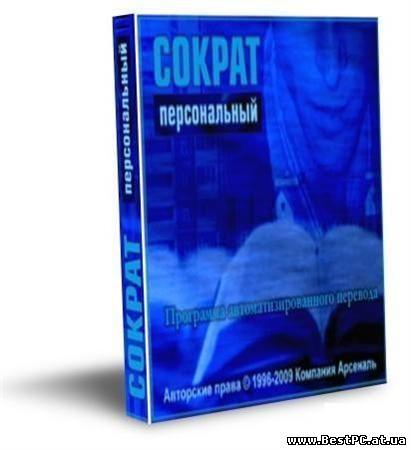 бесплатный переводчик socrat:
