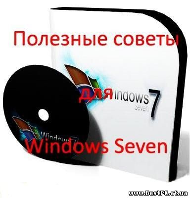 poleznie_soveti_dlja_windows_7