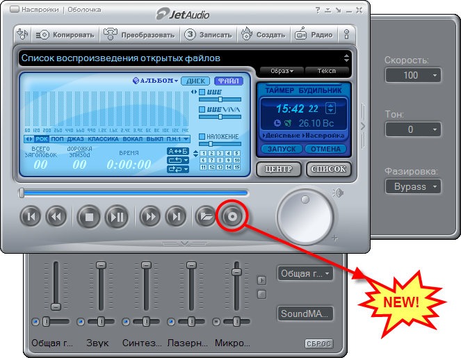 jetaudio plus vx 7.1.7