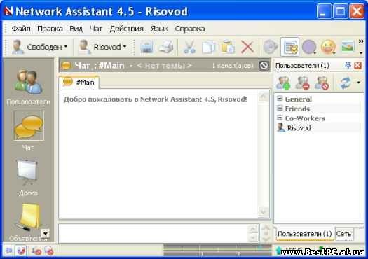 Network assistant 4.5 код
